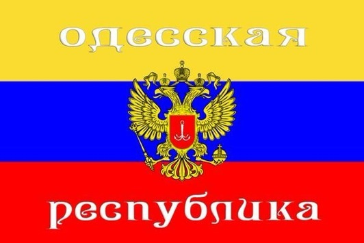 Одесситов призывают вступать в ряды «Одесской Народной Республики»