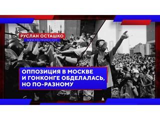 Оппозиция в Москве и Гонконге обделалась, но по-разному