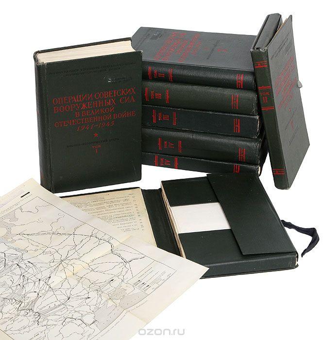 Операции Советских Вооруженных Сил в Великой Отечественной Войне 1941-1945