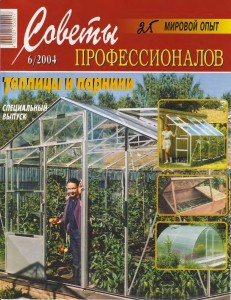 Советы профессионалов № 6 2004г. Спецвыпуск «Теплицы и парники»