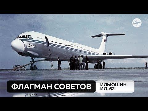 Ильюшин Ил-62. Флагман Советского Союза