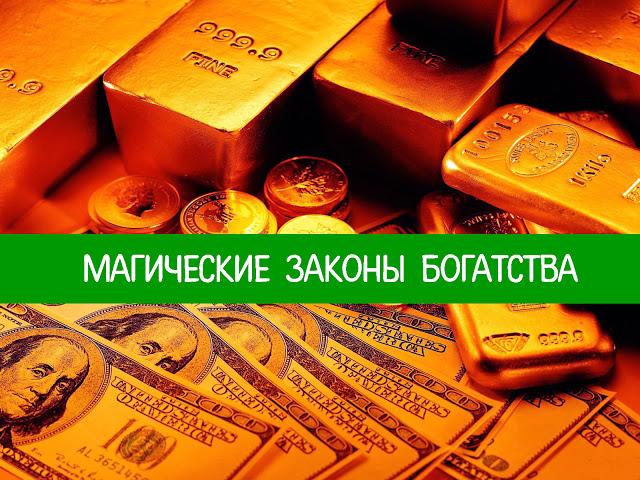 Магические законы богатства