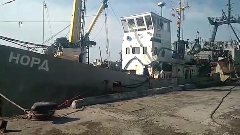 Украина изъяла задержанное российское судно «Норд»