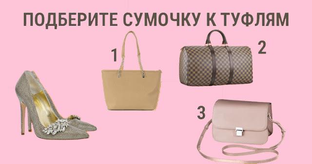 Какую сумочку вы бы выбрали к этим туфлям? Ответьте и узнайте, насколько у вас хороший вкус