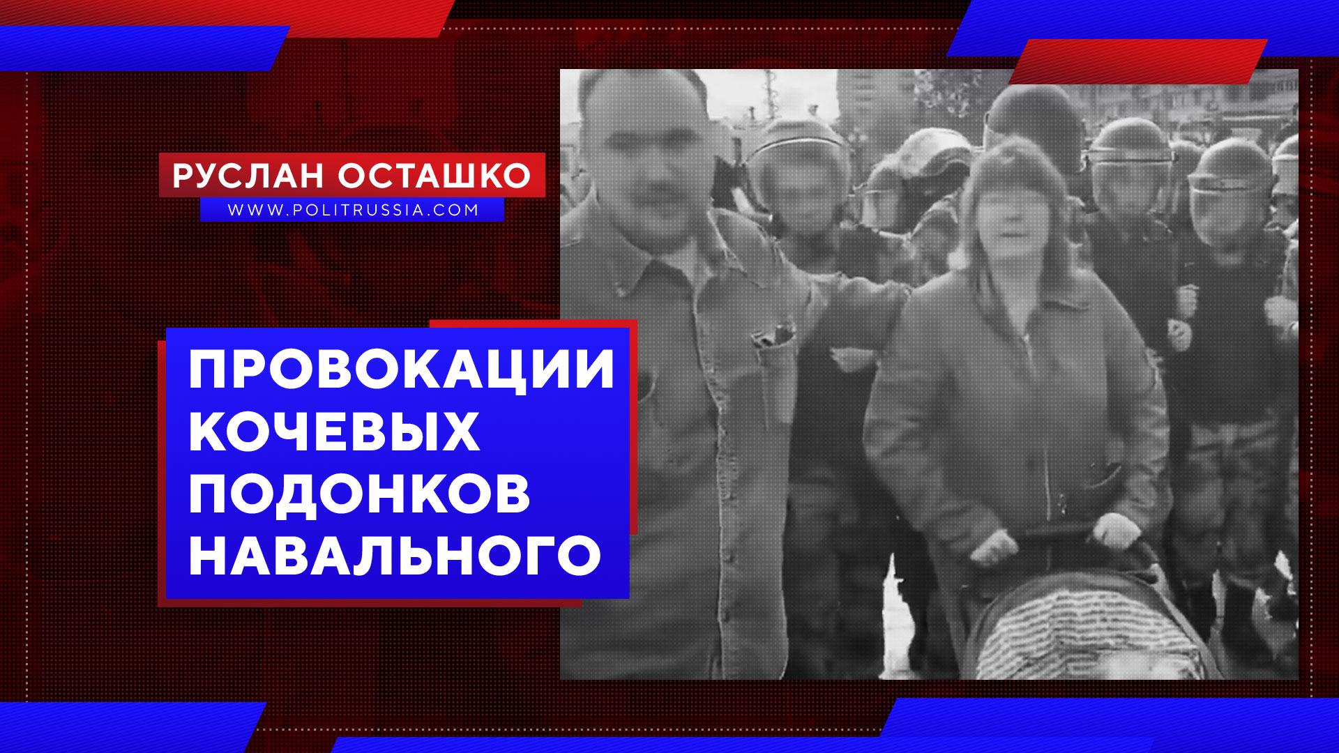 Провокации кочевых подонков Навального