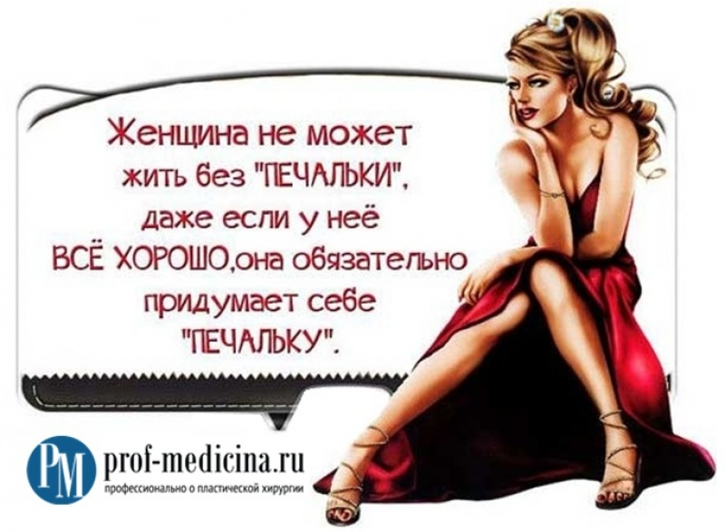афоризмы цитаты про женщин на английском значит сон