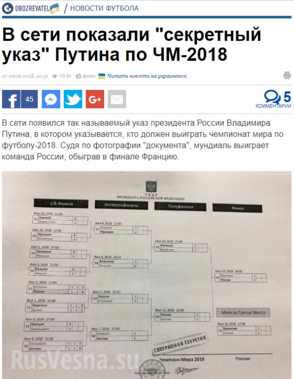 Чемпионы по тупости: На Украине опубликовали «секретный указ Путина»