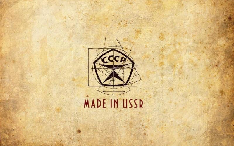 О качестве советской техники