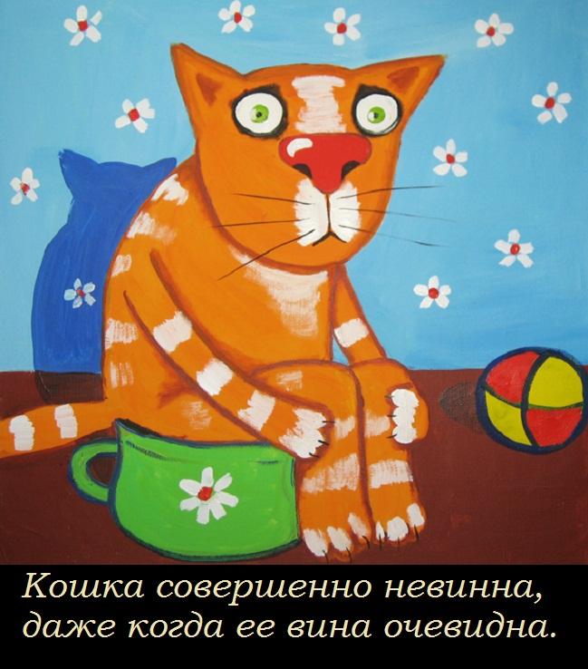 Художник Вася Ложкин и кошачьи принципы...