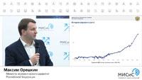 Экономика зависит от всего – Максим Орешкин
