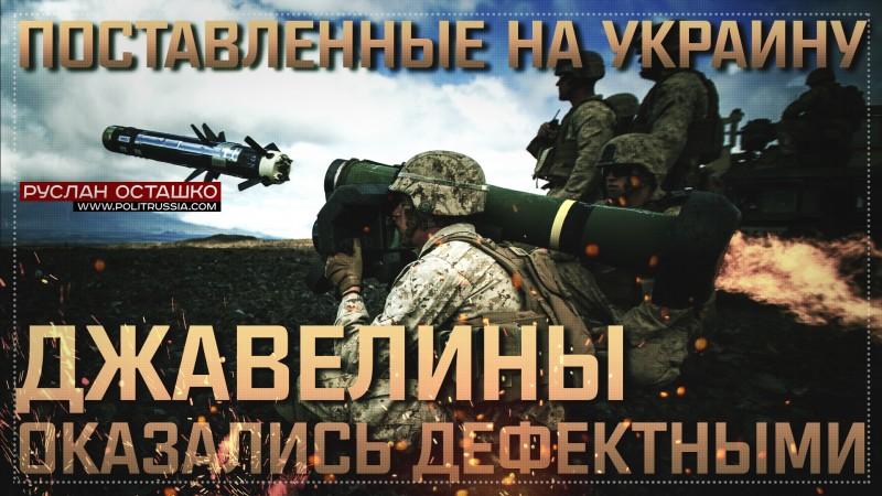 Поставленные на Украину Джавелины оказались дефектными