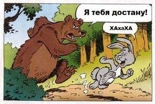 Встретились в лесу медведь и заяц, скучно развлечься нечем, медведь и говорит...