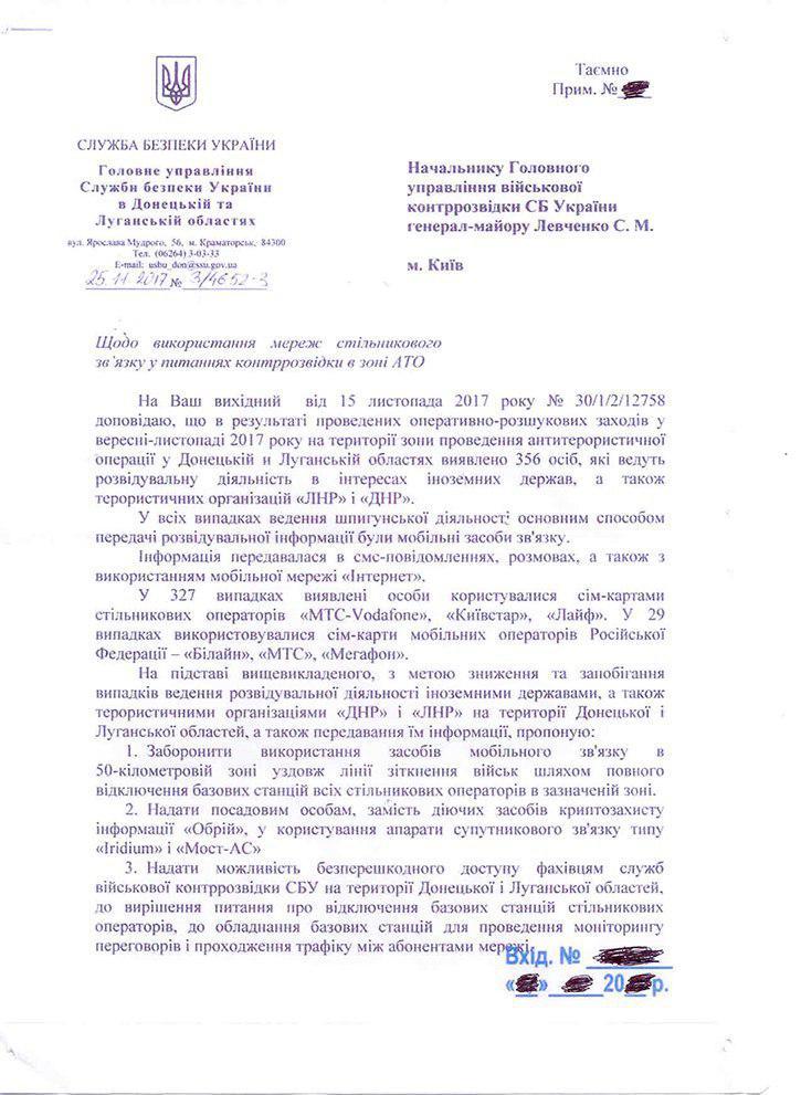 СБУ лишит жителей Донбасса возможности пользоваться мобильной связью
