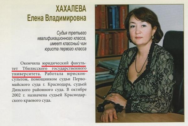 """#СудьяХахалева. Муж """"золотой судьи"""", оплативший свадьбу, находится в тяжелом материальном положении"""