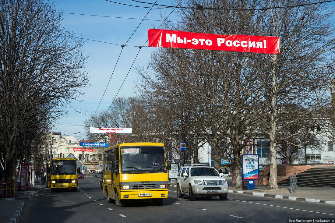 Про ситуацию в Крыму