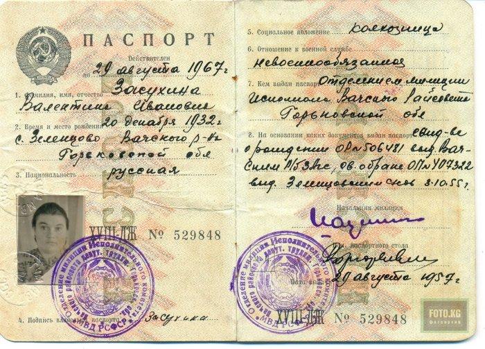 Паспортные данные строго контролировались. /Фото: foto.kg