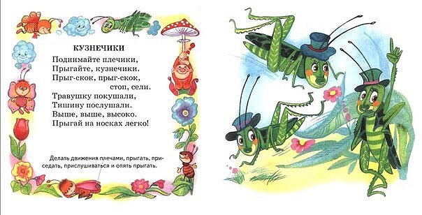 ДЕТСКИЙ МИР. Рeчь и мomopикa