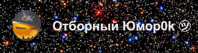 САЙТ ПЕРЕЕХАЛ НА http://jumorok.mirtesen.ru  ПОДПИСЫВАЙТЕСЬ НА САЙТ, БУДЕМ РАДЫ ВАМ! ㋡  ССЫЛКА ВНУТРИ