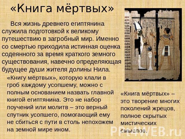 молитва о возрождении древнего египта имеет капюшона