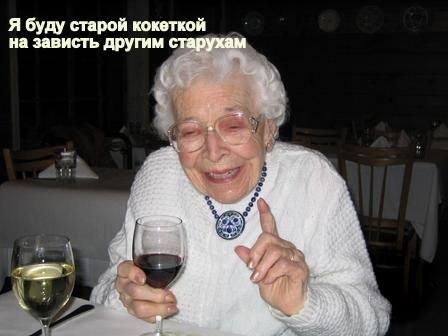 У моей подруги мама. Маме 85 и она в активном поиске бойфренда. Говорит, главное, чтобы не глухой и не зануда!