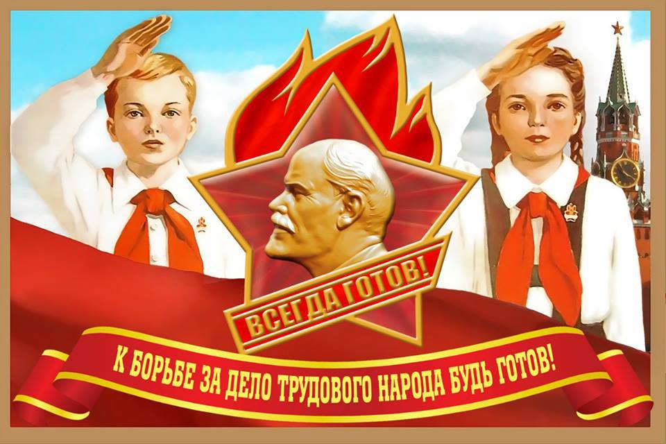 Вы помните пионерские отряды в СССР?