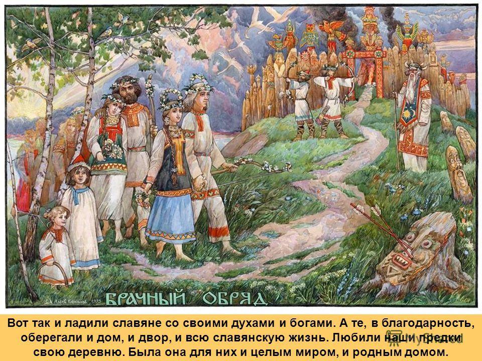 Славянский семейный оберег и традиции свадебного обряда