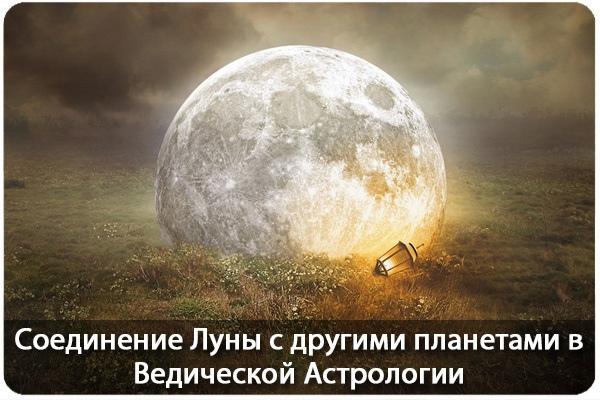 Соединение Луны с другими планетами…