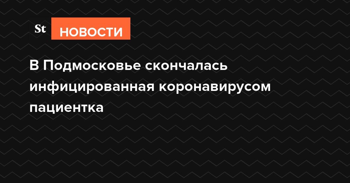 В Подмосковье скончалась инфицированная коронавирусом пациентка