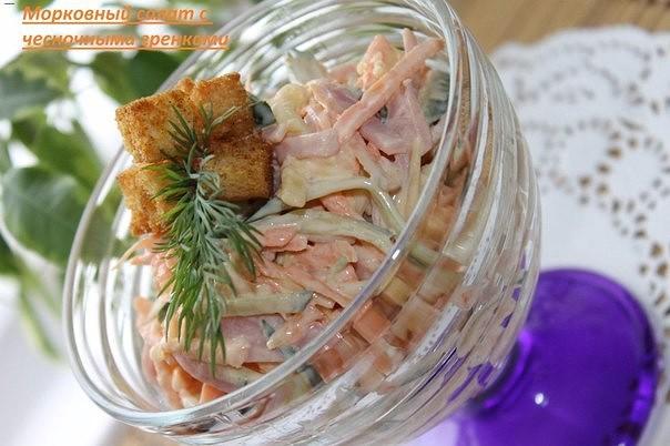 Морковный салат с чесночными гренками