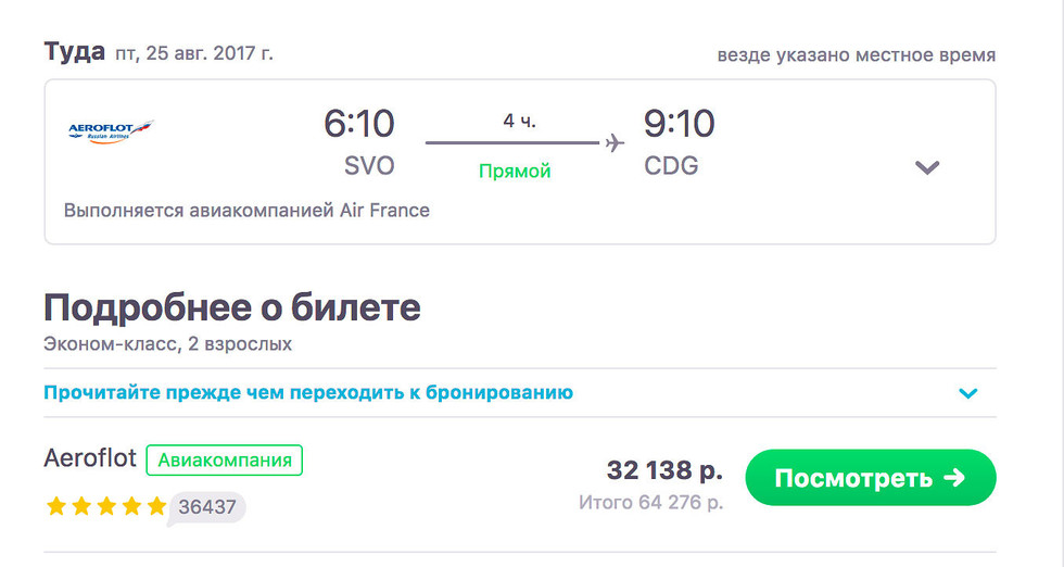 Вояж на миллион: куда и за сколько уехала отдыхать семья Алексея Навального