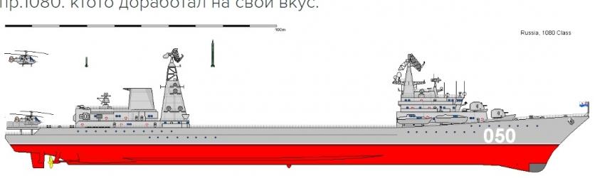 Советский ответ «Замволту»: ракетный крейсер с сотнями «Скадов» на борту