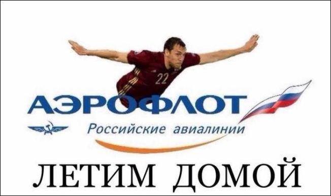 Про игру сборной России на Евро 2016