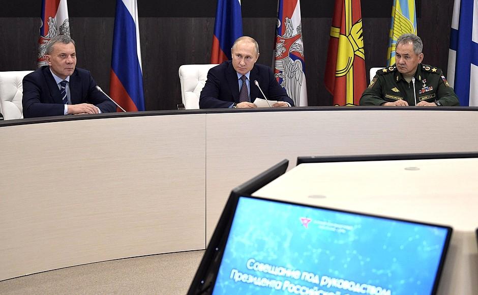 Итоговое совещание с руководством Минобороны и предприятий ОПК