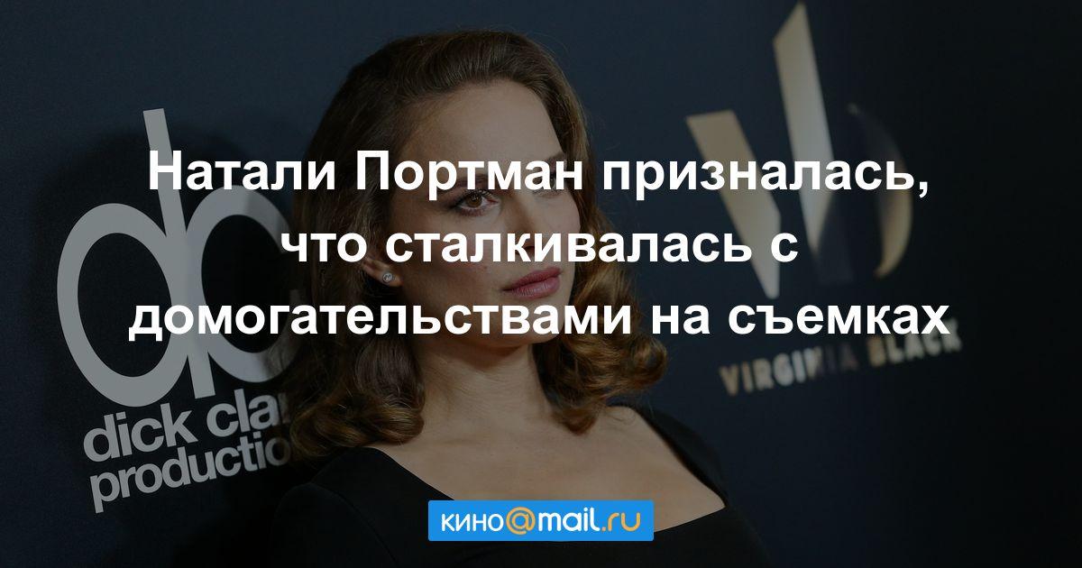 Натали Портман Рингтон