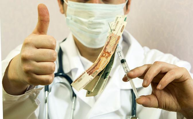 Минздрав РФ рекомендует: Вымогать с пациентов до последней копейки