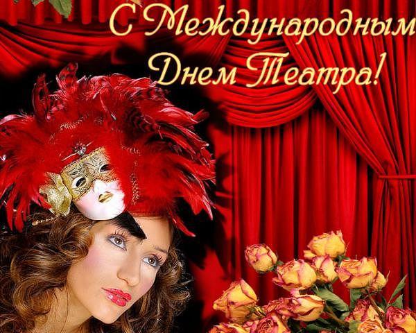 Сегодня Международный День Театра! (самые красивые театры России и мира)