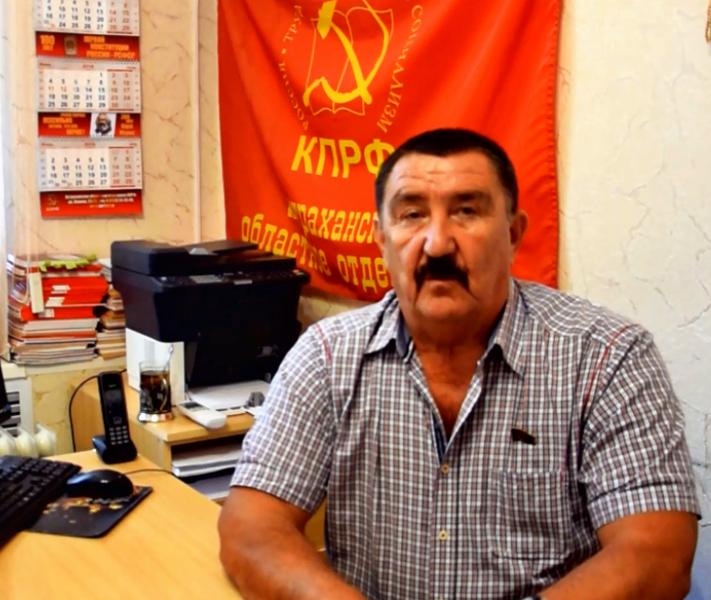 Астраханское отделение КПРФ …
