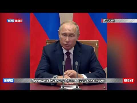 Президент Владимир Путин о трагедии в Керчи