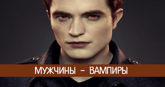 Мужчины - вампиры