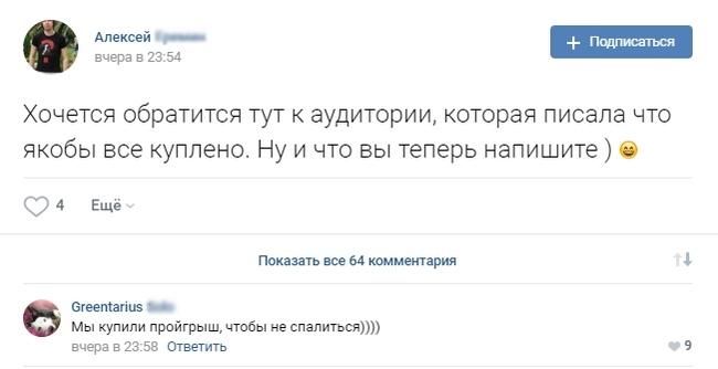 После матча Россия-Хорватия