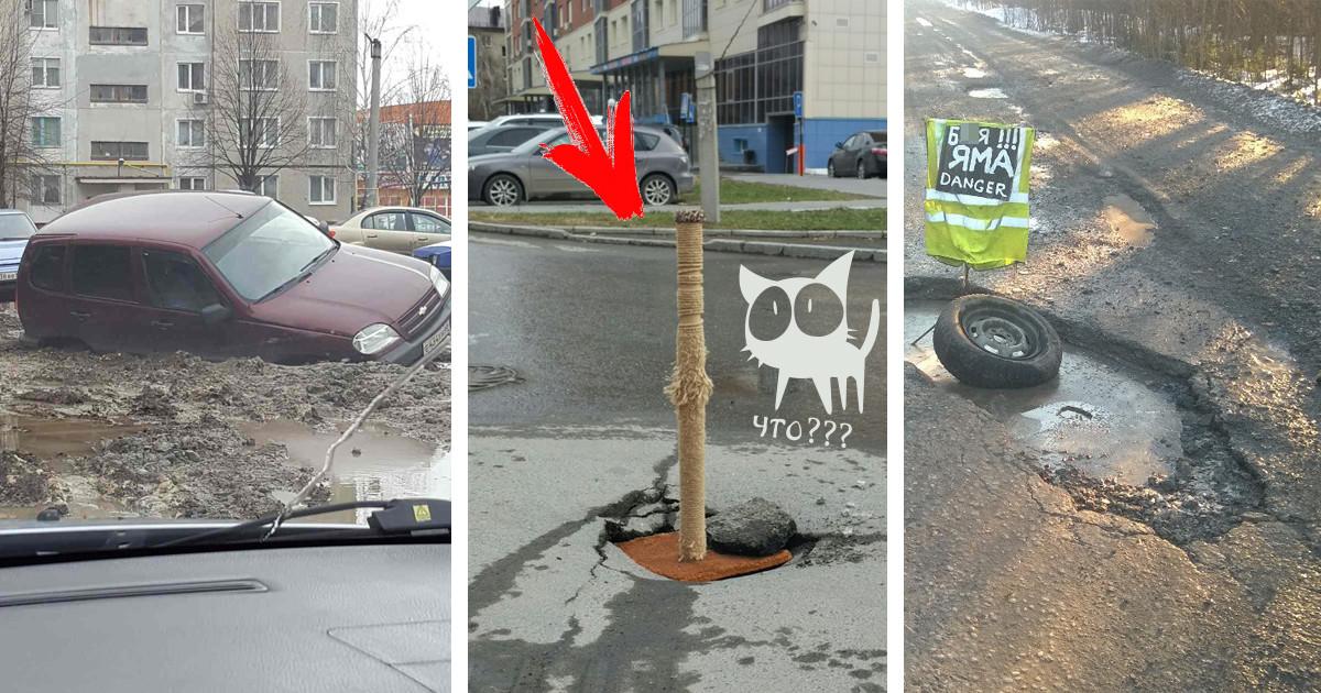 Весенний ремонт дорог: слабоумие и отвага