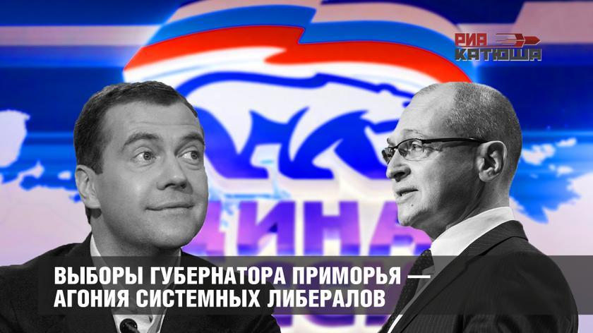 Выборы губернатора Приморья …