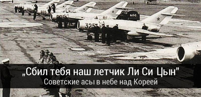 Как 100 американских летчиков в плен попали