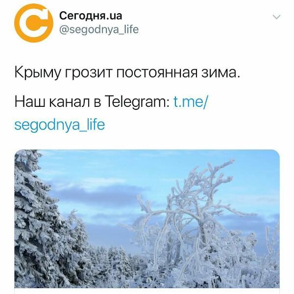 Украинцы после засухи, пророчат Крыму замёрзнуть