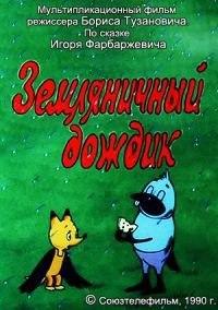 """""""Земляничный дождик"""" (1990)"""
