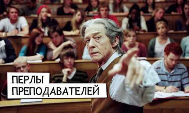 Цитаты преподавателей ВУЗов )))