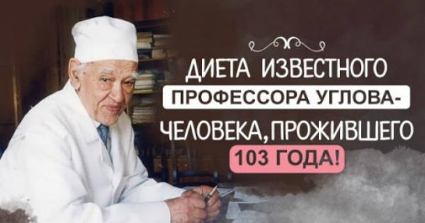 Уникальная диета известного профессора, который продлил свою жизнь до 103 лет!