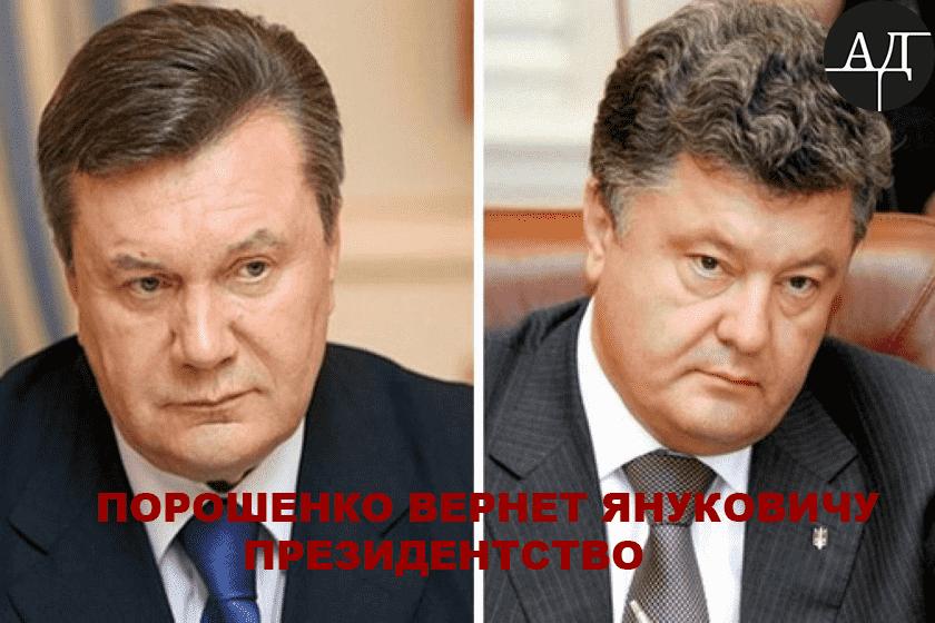 Порошенко вернёт Януковичу п…