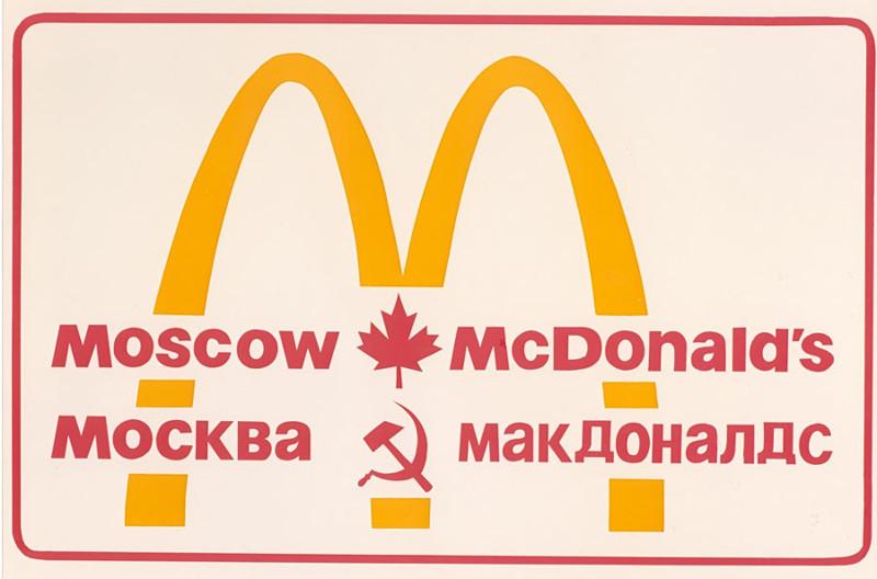Как в СССР строился и открывался первый «Макдоналдс»(21 фото)