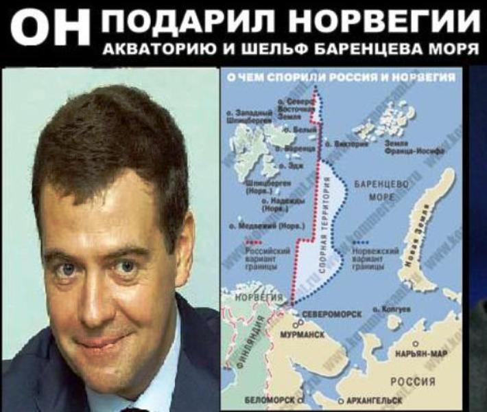 Что россия подарила норвегии